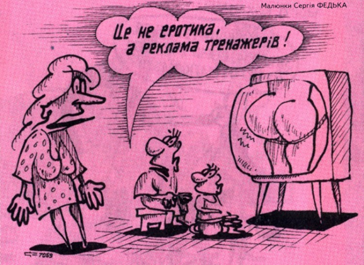 Малюнок  про сідниці, телевізор, вульгарний журнал перець