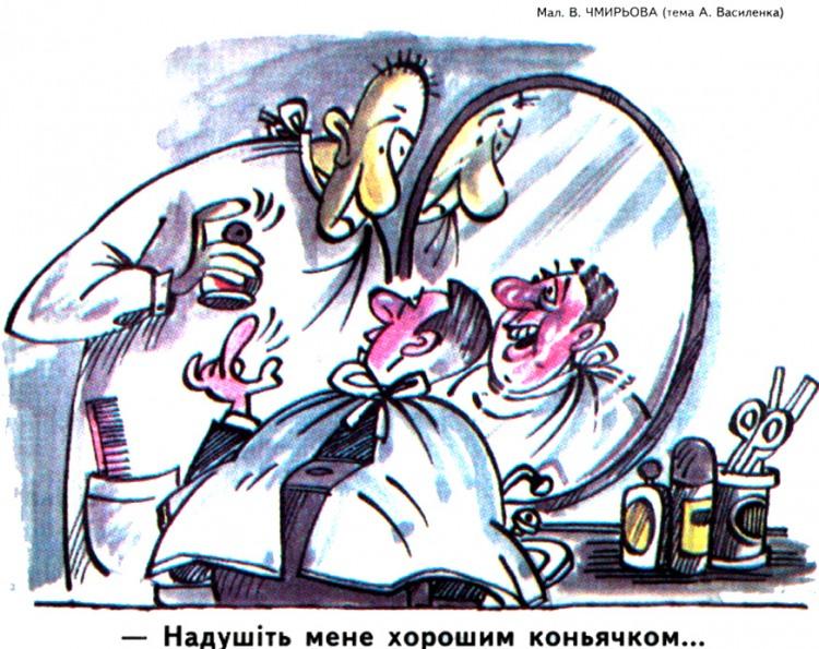 Малюнок  про перукаря, коньяк журнал перець