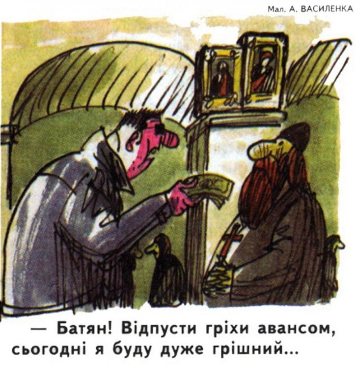 Малюнок  про священиків, грішників, бандитів, гріхи журнал перець