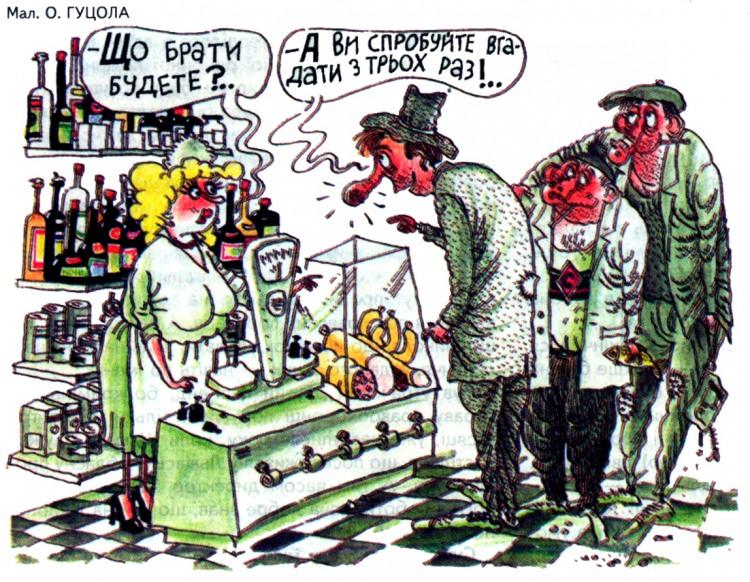 Малюнок  про крамницю, п'яниць журнал перець