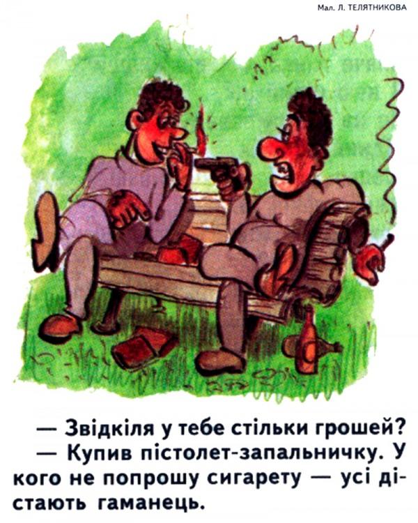 Малюнок  про запальничку журнал перець
