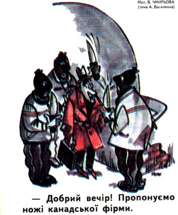 Малюнок  про пограбування, ніж, чорний журнал перець