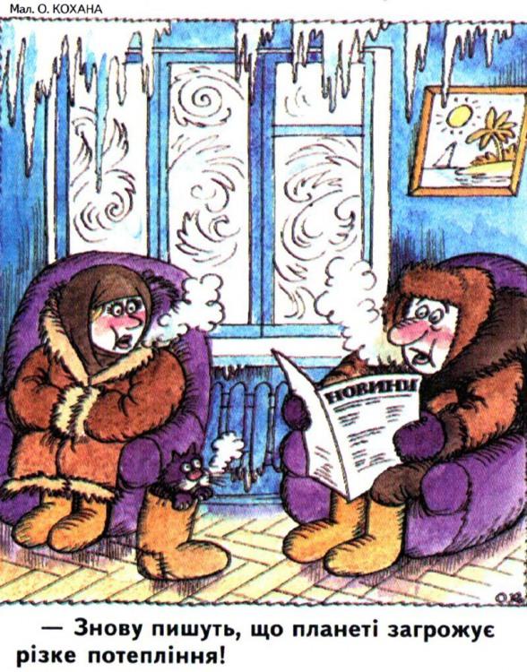 Малюнок  про холод журнал перець
