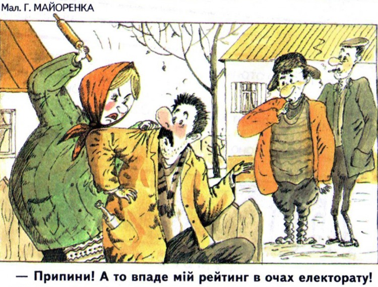 Малюнок  про чоловіка, дружину, качалку, сварки журнал перець