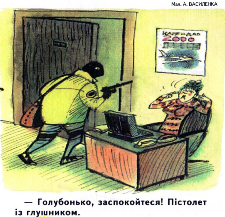 Малюнок  про кілерів, чорний журнал перець