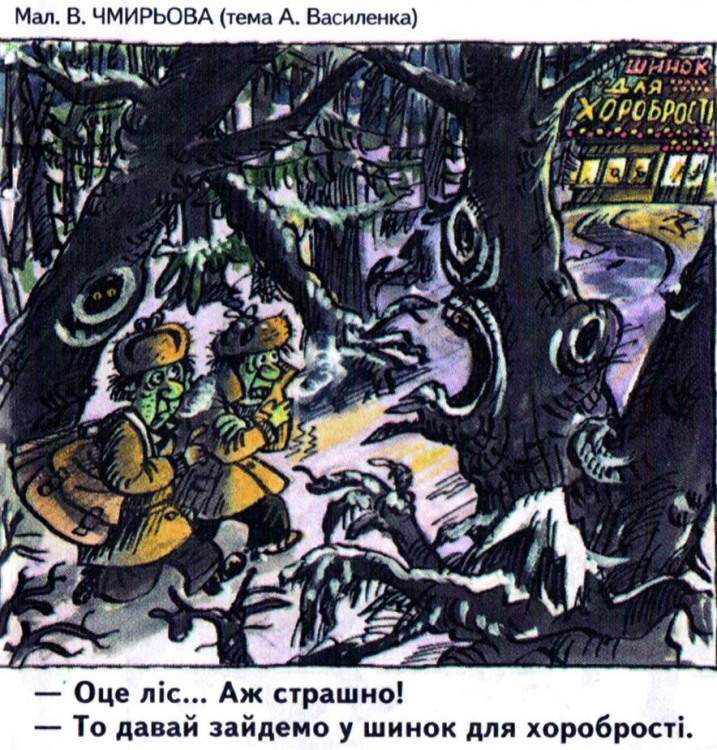 Малюнок  про ліс, страх журнал перець