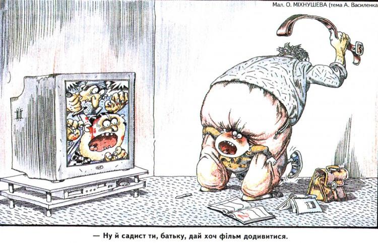 Малюнок  про сина, тата, покарання, чорний, двієчників журнал перець