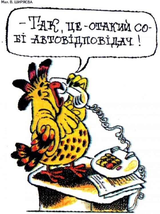 Малюнок  про папуг, телефон журнал перець