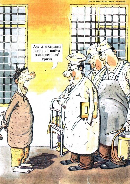 Малюнок  про психіатричну лікарню, божевільних, кризу журнал перець