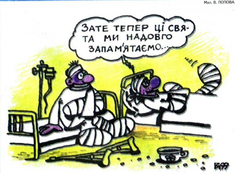 Малюнок  про пацієнтів, лікарню, свята, чорний журнал перець