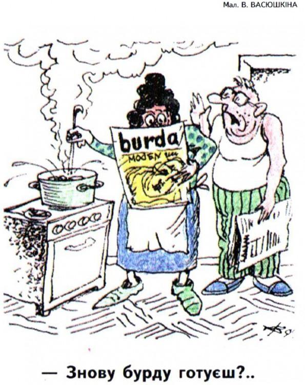 Малюнок  про чоловіка, дружину, приготування їжі, гра слів журнал перець