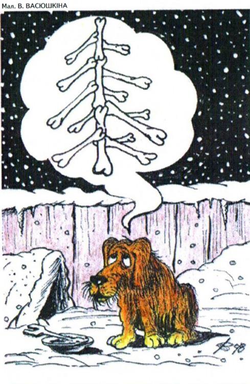 Малюнок  про собак, кістки, ялинку журнал перець