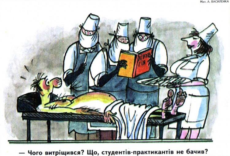 Малюнок  про лікарню, пацієнтів, студентів, чорний журнал перець