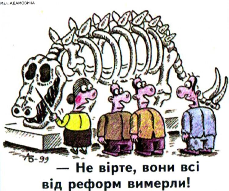 Малюнок  про динозаврів, скелет, реформи журнал перець