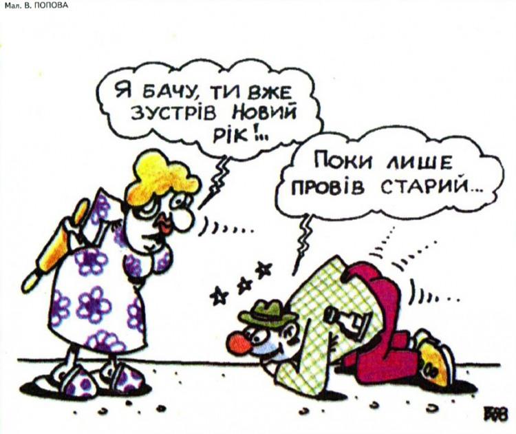 Малюнок  про чоловіка, дружину, новий рік, качалку, п'яних журнал перець