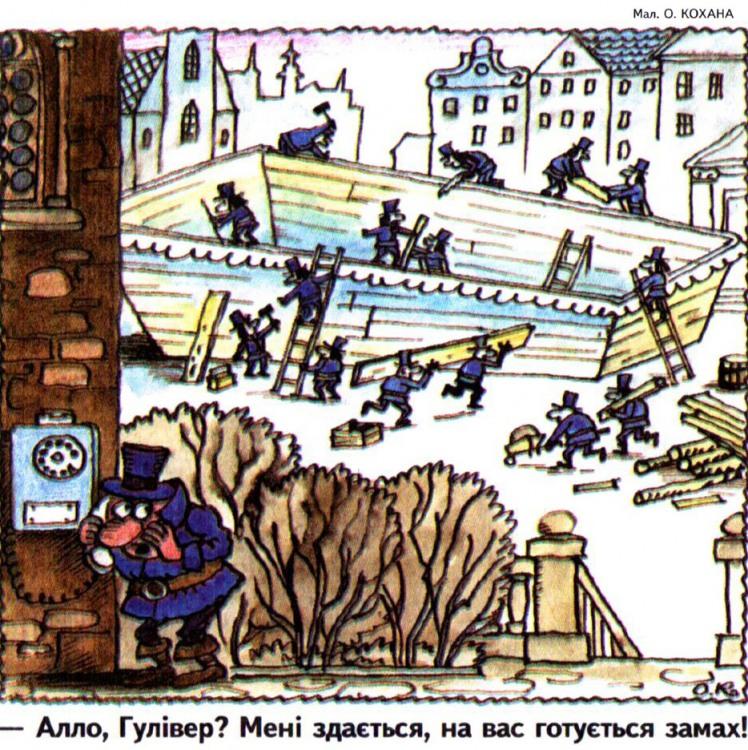 Малюнок  про гуллівера, чорний журнал перець