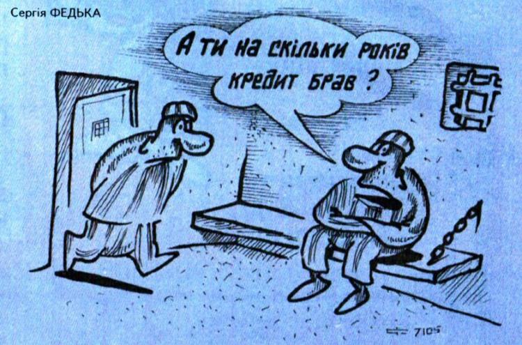 Малюнок  про в'язницю, кредит журнал перець
