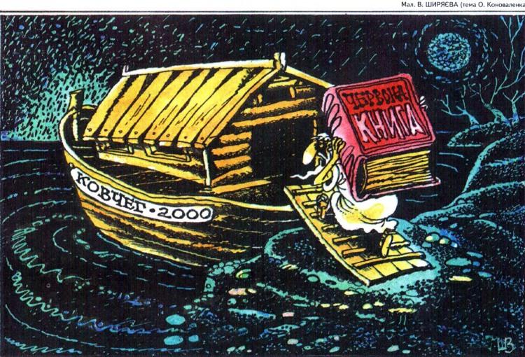 Малюнок  про ноя журнал перець