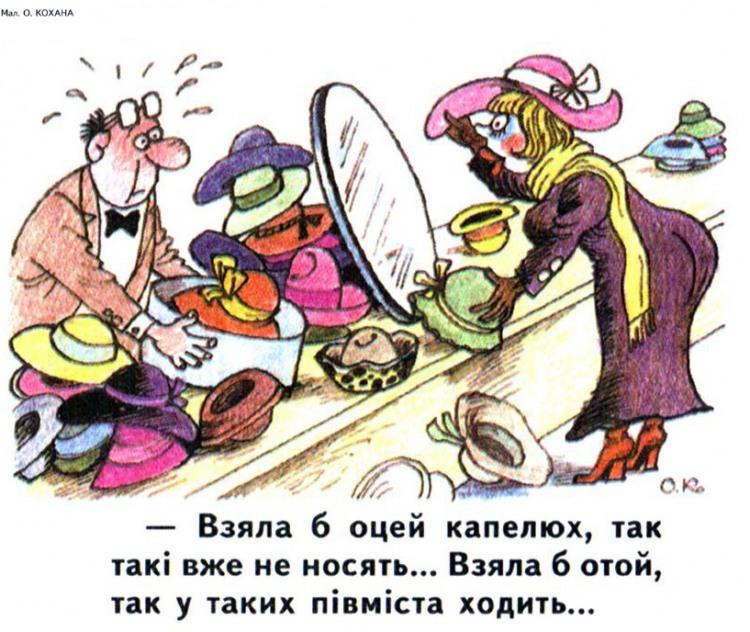Малюнок  про капелюх, жінок журнал перець