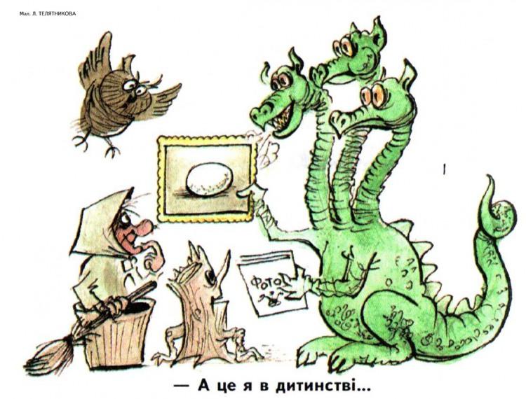 Малюнок  про бабу-ягу, змія горинича, яйця журнал перець