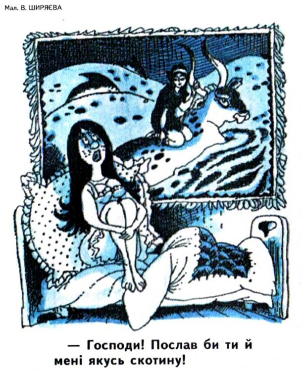 Малюнок  про жінок, мрію, скотів журнал перець