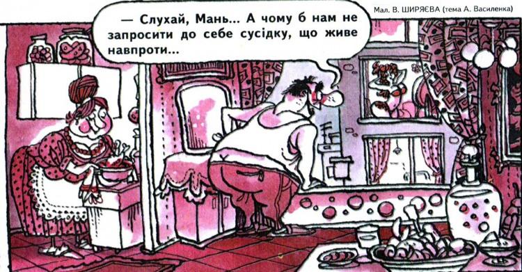 Малюнок  про чоловіка, дружину, сусідів, підглядання журнал перець