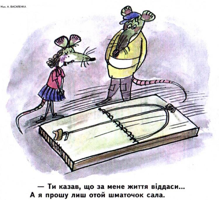 Малюнок  про мишей, мишоловку, сало журнал перець