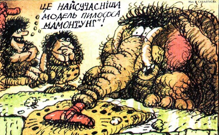 Малюнок  про первісних людей, пилосос, мамонтів журнал перець