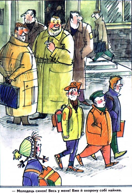 Малюнок  про сина, школярів журнал перець