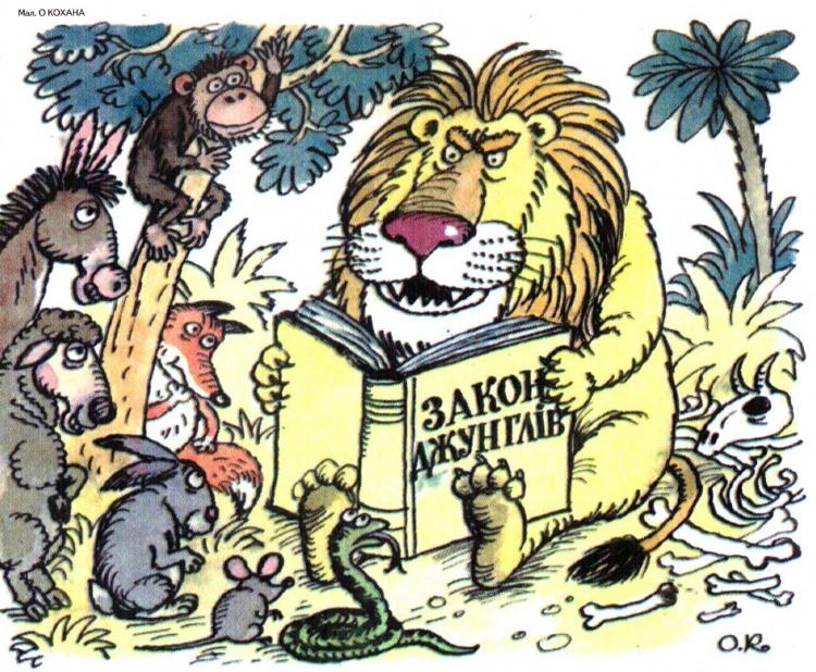 Малюнок  про звірів, лева журнал перець
