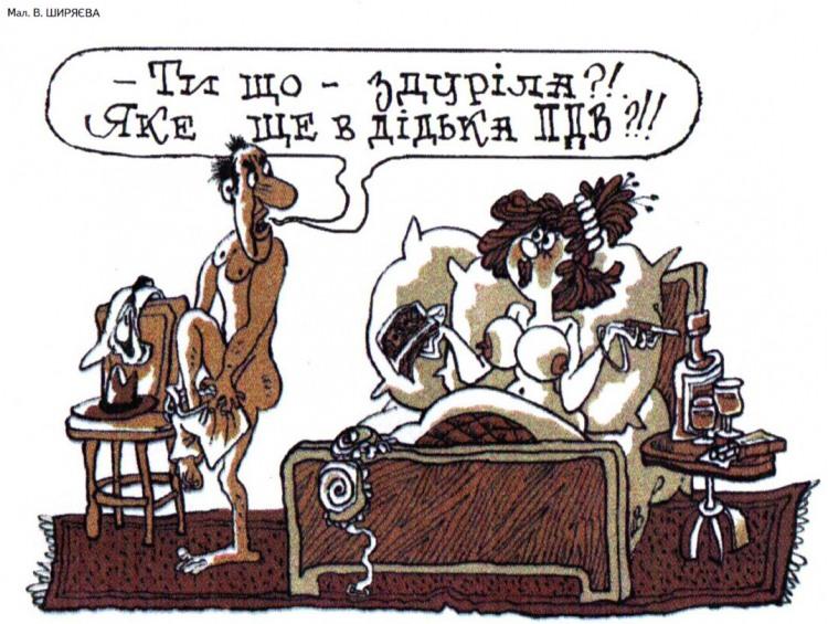 Малюнок  про повій, податки, вульгарний журнал перець