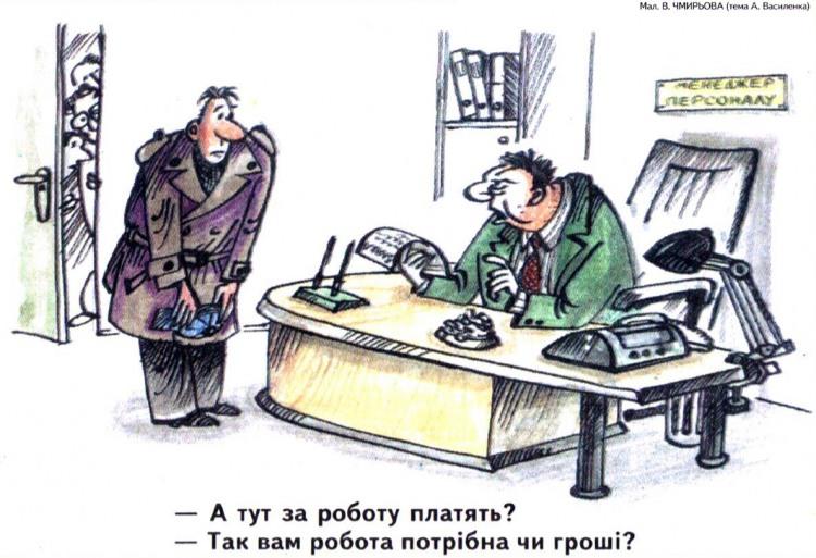 Малюнок  про роботу, гроші, прийом на роботу журнал перець