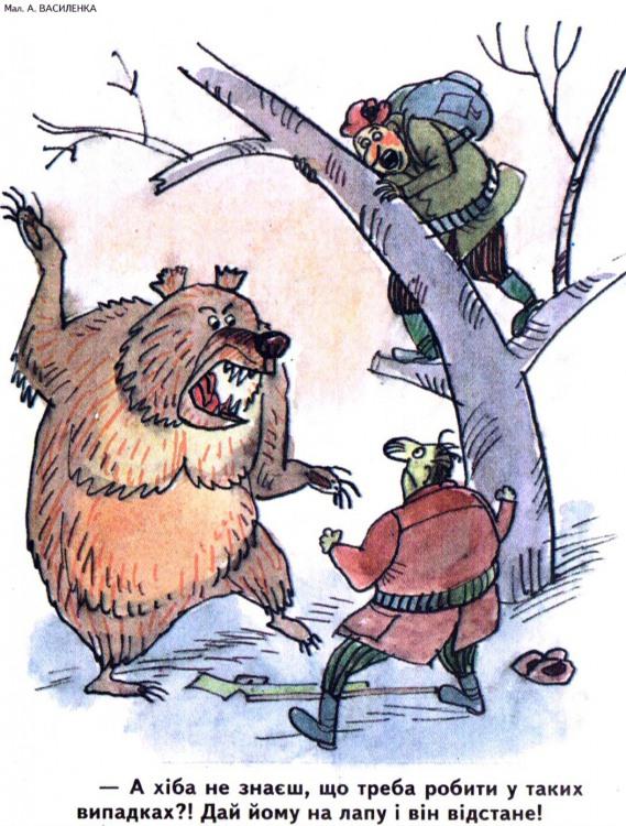 Малюнок  про ведмедів, мисливців, чорний журнал перець