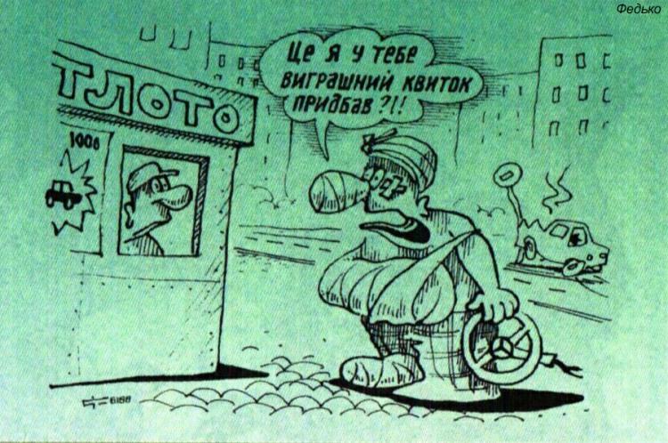 Малюнок  про лотерею, дтп, чорний журнал перець