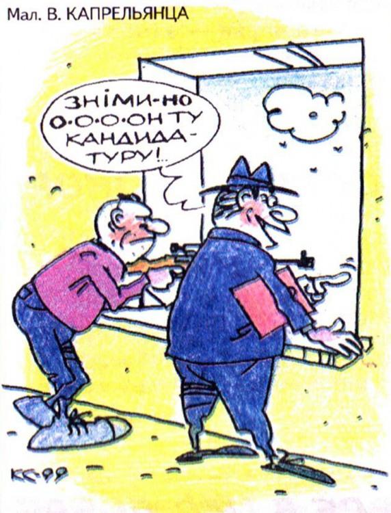 Малюнок  про снайпера журнал перець