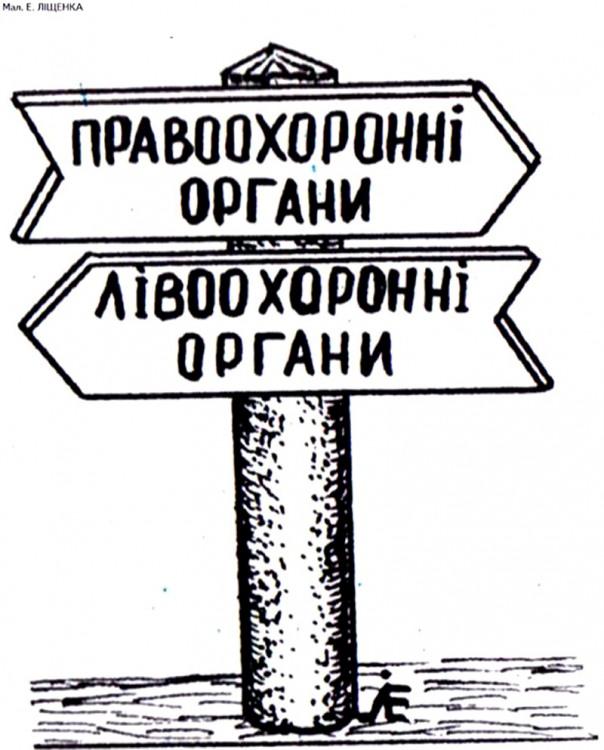 Малюнок  про напрямок, гра слів журнал перець