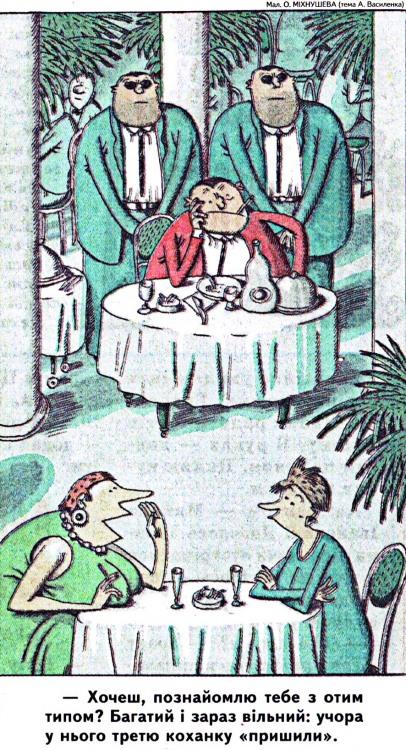 Малюнок  про багатих, знайомства журнал перець