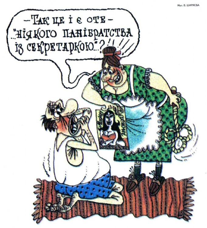 Малюнок  про чоловіка, дружину, секретарку журнал перець