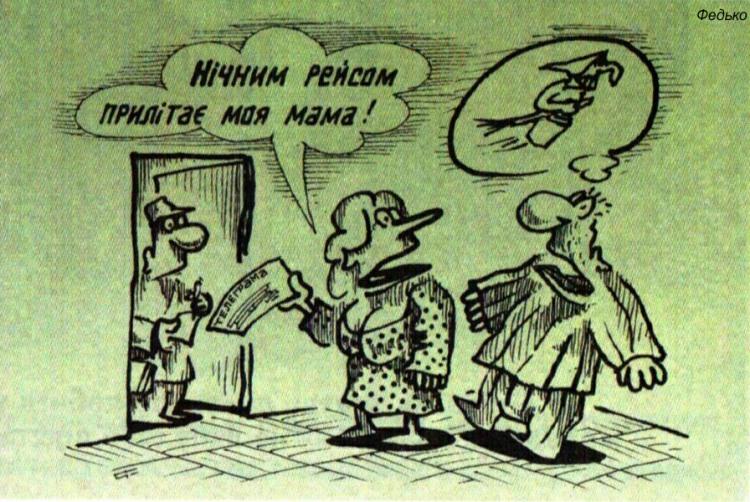 Малюнок  про тещу, зятя журнал перець