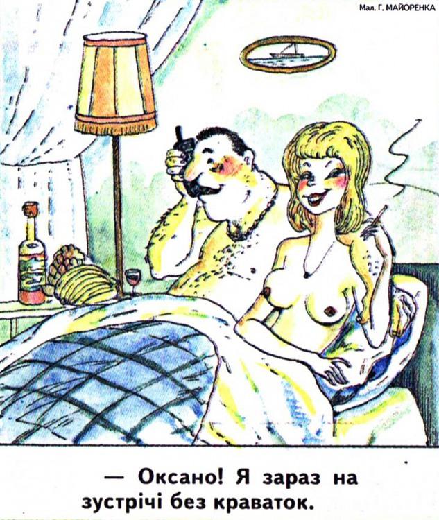 Малюнок  про коханок, подружню невірність, вульгарний журнал перець