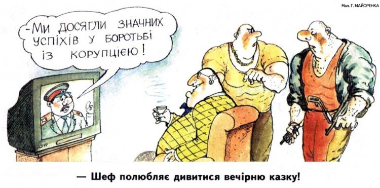 Малюнок  про корупцію, мафію журнал перець