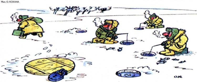 Малюнок  про риболовлю, лід, рибалок, зиму журнал перець