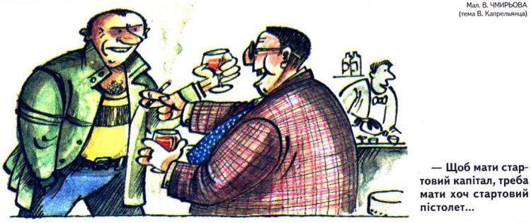Малюнок  про бізнесменів, зброю журнал перець