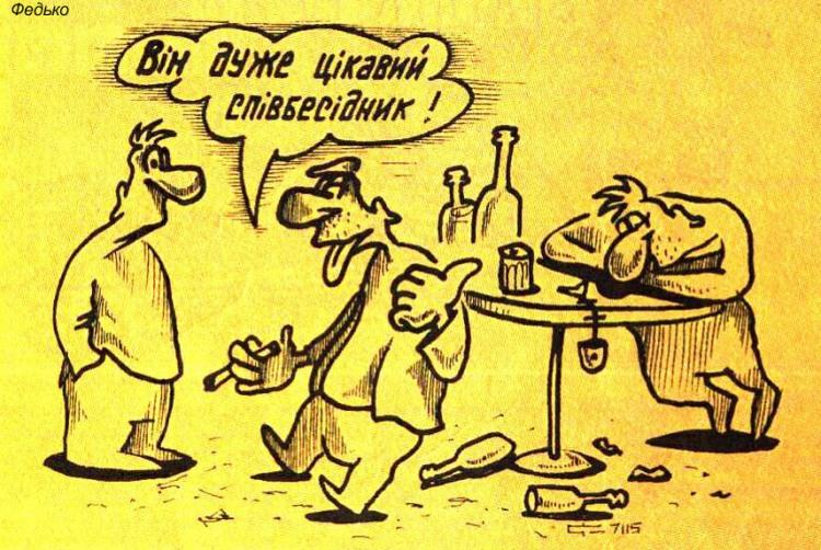 Малюнок  про п'яних, спілкування журнал перець