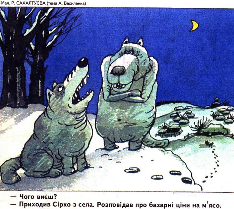 Малюнок  про вовків, ціни, м'ясо журнал перець