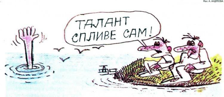 Малюнок  про талант, потопаючих, чорний, цинічний журнал перець