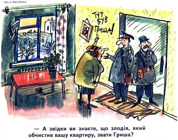 Малюнок  про злодіїв, крадіжку, міліціонерів журнал перець
