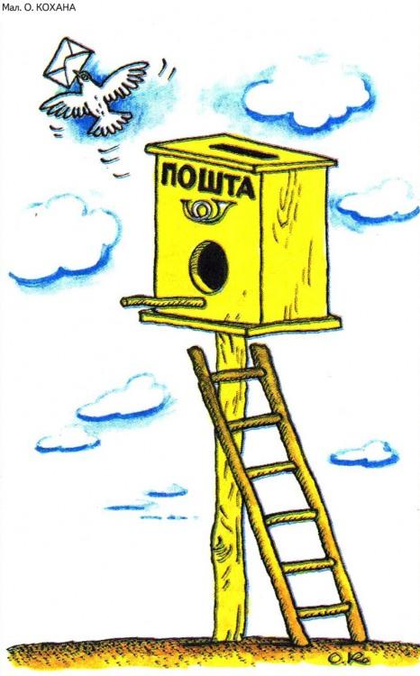 Малюнок  про шпаківню, голубів журнал перець