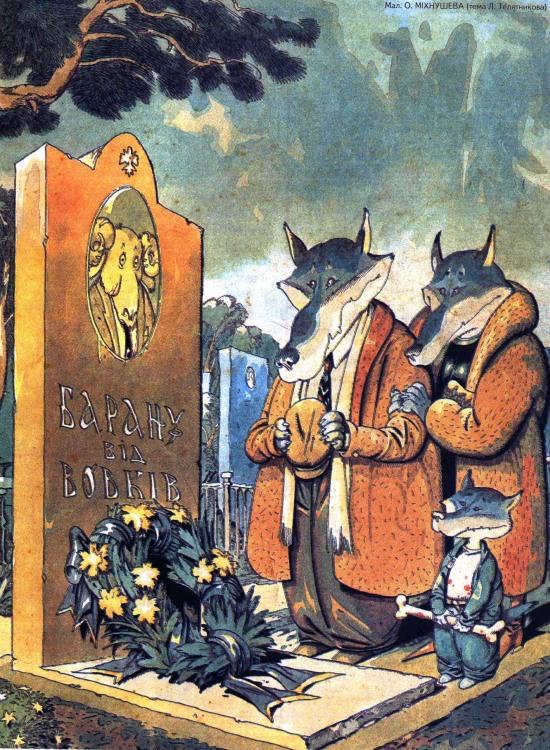 Малюнок  про вовків, баранів, кладовище, цинічний журнал перець