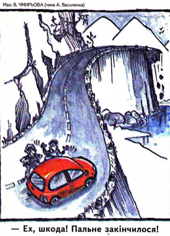 Малюнок  про удачу, автомобілі журнал перець